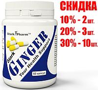 Stark Ginger Stark Pharm 100 мг 60 капсул (имбирь) БАД