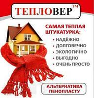 Утепление фасада продукцией «ТЕПЛОВЕР»