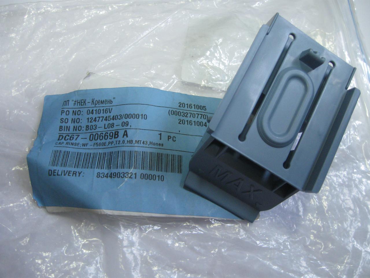Дозатор стиральной машины Samsung DC67-00669B