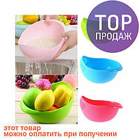 Миска 2 в 1 для фруктов, овощей, риса  Миска два-в-одном: для фруктов, овоще, овощей, риса / товары для кухни