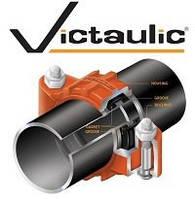 Трубопроводные соединения Victaulic