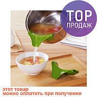 Лейка - слив для кастрюль / товары для кухни