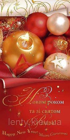 Листіка вітальна З Новим роком та зі святом Різдва!