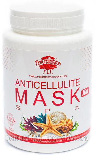Антицеллюлитная маска Hot, 700 г, эффективная коррекция фигуры