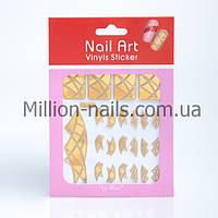 Трафарет зигзаг-наклейки для дизайна ногтей12 шт(золото),рисунки в ассортименте