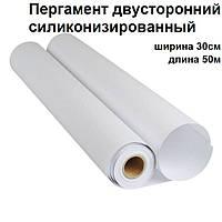 Пергамент двусторонний силиконизированный 30х50