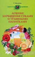 Лечение и очищение соками и травяными напитками