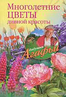 Многолетние цветы дивной красоты
