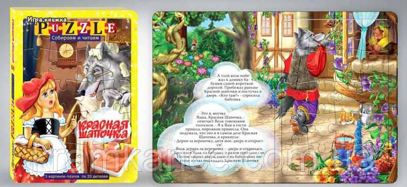 """Игра Книжка - пазл для малышей Danko Toys """"Красная шапочка"""""""
