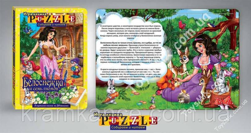 """Игра Книжка - пазл для малышей Danko Toys """"Белоснежка"""", фото 2"""