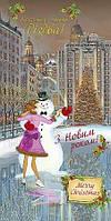 З Новим роком! Веселих свят Різдва!