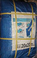 Тент Тарпаулин 20*20 синий 75 г/м2, размер 20м х20м.