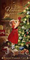 З Новим роком! Радісних Різдвяних Свят!