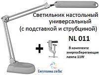 Світильник універсальний настільний (лампа) Magnum NL011 11w срібло, фото 1