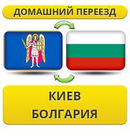 Домашний Переезд из Киева в Болгарию