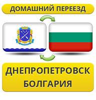 Домашний Переезд из Днепропетровска в Болгарию