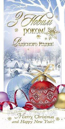 З Новим роком! Радісного Різдва!