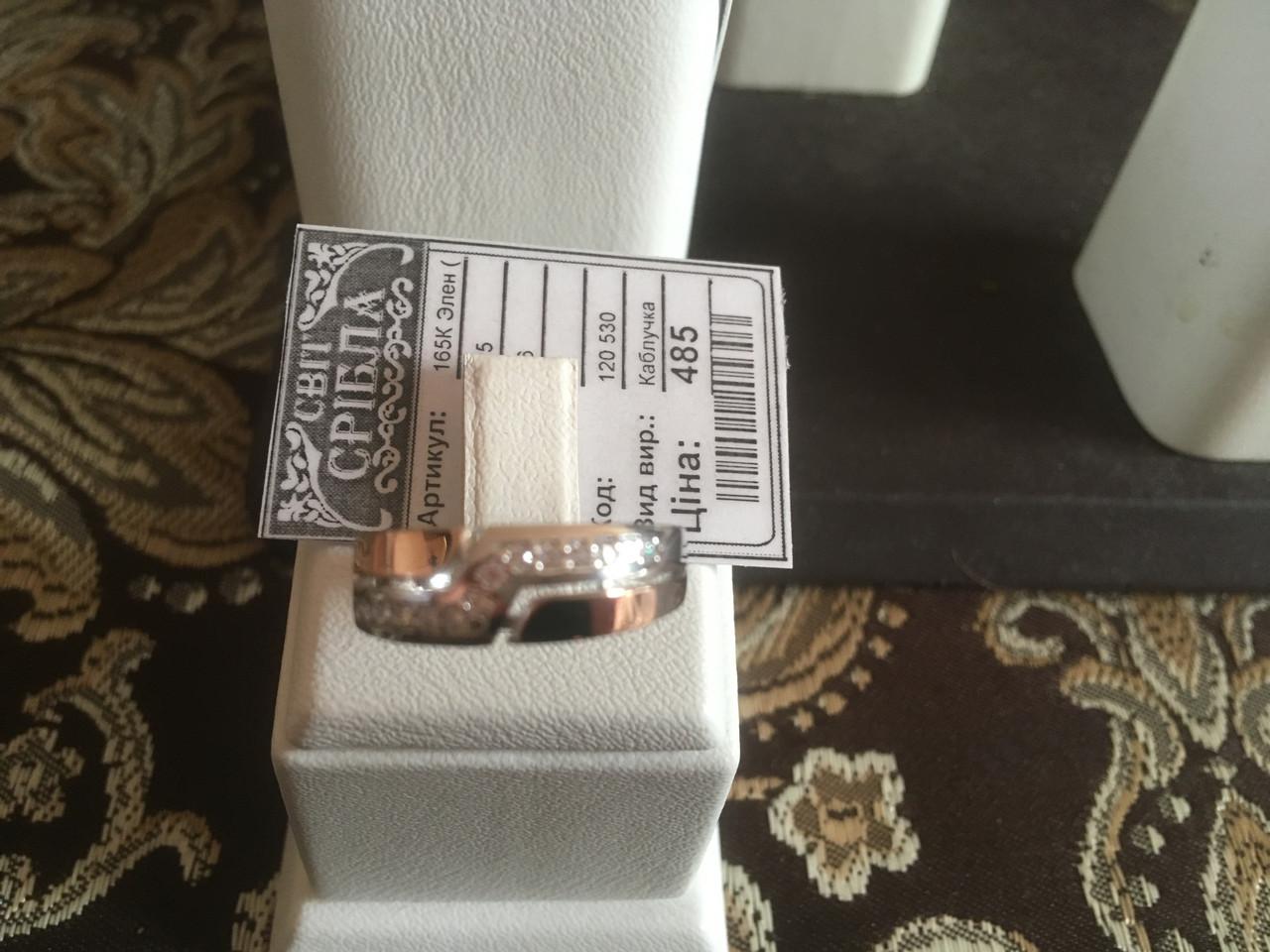 Поделиться  Серебряное кольца с пластинами золота срібна каблучка - Каприз  в Киеве d2ebfdc62a0c8