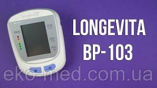 Автоматический тонометр на плечо Longevita BP-103