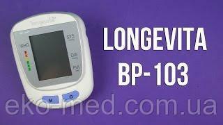Автоматичний тонометр на плече Longevita BP-103