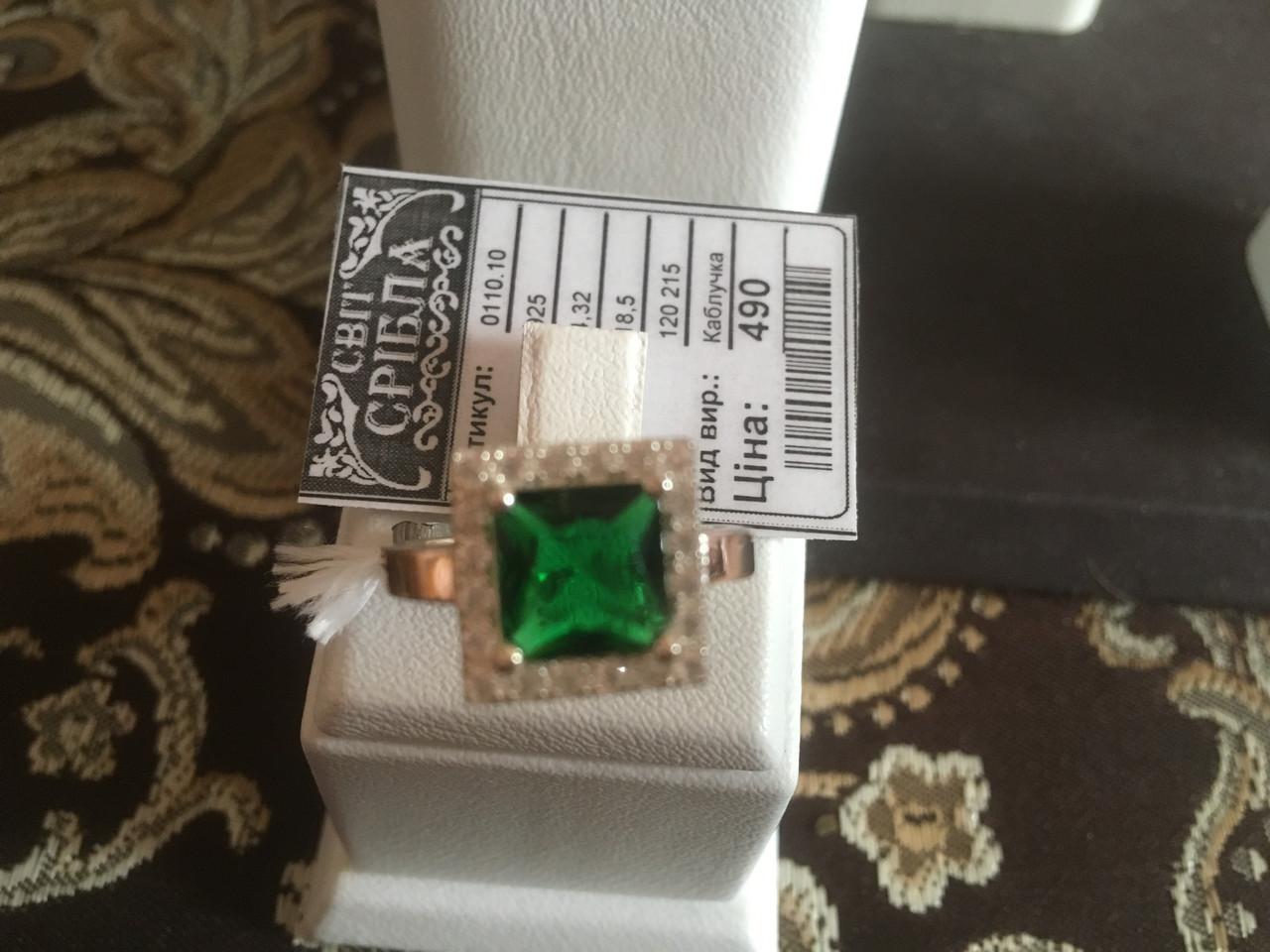 Поделиться  Серебряное кольца с пластинами золота срібна каблучка ... 0a1180d261c05