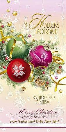 Листіка вітальна З Новим роком! Радісного Різдва!