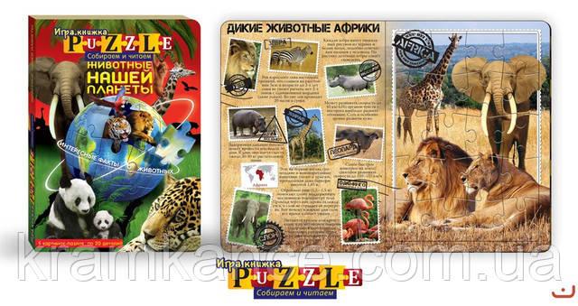 """Игра Книжка - пазл для малышей Danko Toys """"Животные нашей планеты"""", фото 2"""