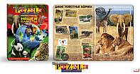 """Игра Книжка - пазл для малышей Danko Toys """"Животные нашей планеты"""""""