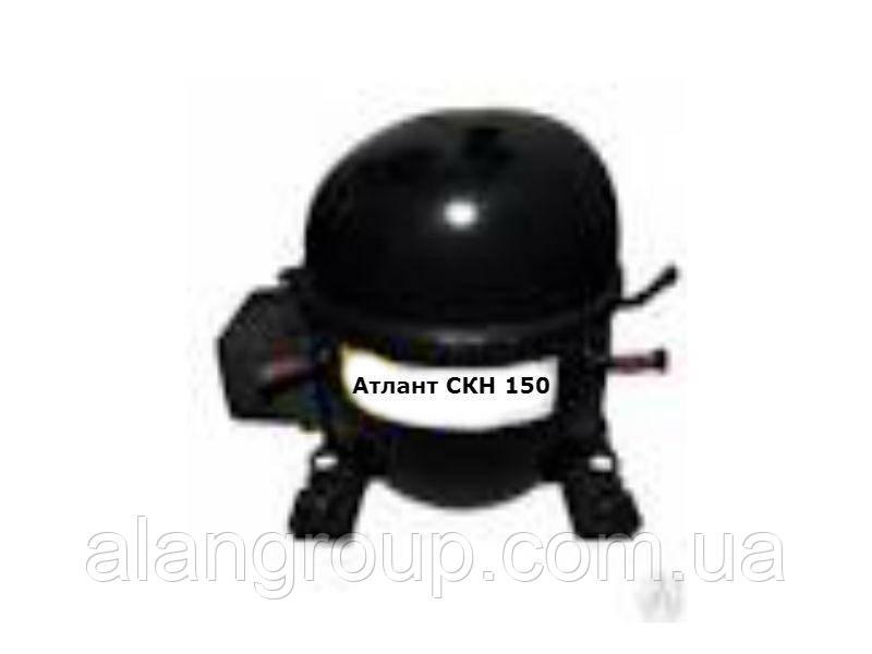 Компрессор Атлант СКН 150