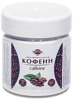 Кофеин концентрированный 96% (для антицелюлитного обертывания)