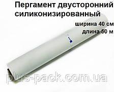 Пергамент двусторонний силиконизированный 40х50