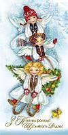 Листіка вітальна З Новим роком! Щасливого Різдва!