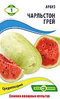 СеменаАрбуза сорт Чарльстон Грей 1 гр ТМ Агролиния