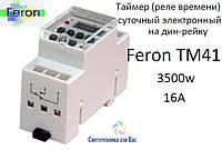 Таймер (реле времени щитовое) недельный Feron TM41 3500W/16A  дин-рейка