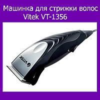Машинка для стрижки волос Vitek VT-1356!Акция