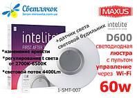 Светодиодные светильники Maxus Intelite