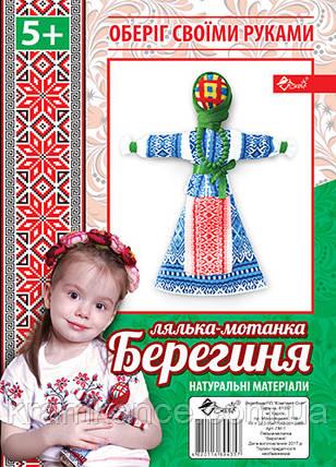 "Набор СКАТ ЛМ-1 ""Оберіг своїми руками"" (Лялька - мотанка), фото 2"