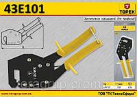 Просекатель для соединения профилей  260 мм,  TOPEX  43E101, фото 1
