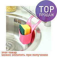 Подвесной органайзер для кухонных принадлежностей розовый / товары для кухни