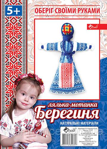 "Набор СКАТ ЛМ-1 ""Оберіг своїми руками"" (Лялька - мотанка)"