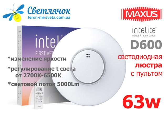 Светодиодные светильники Intelite