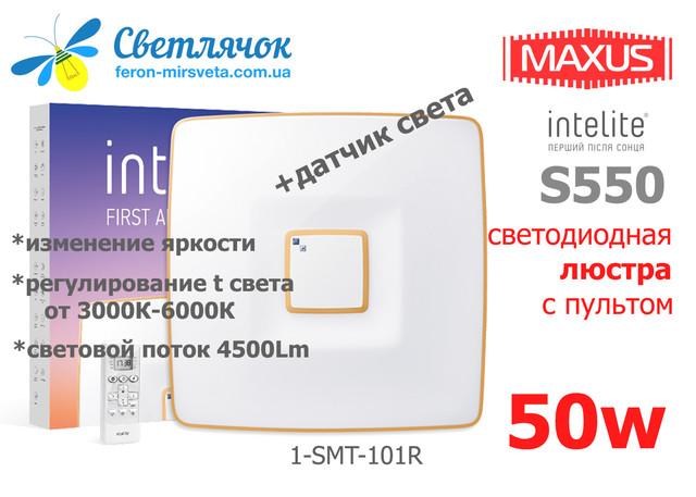 Led светильники Maxus Intelite