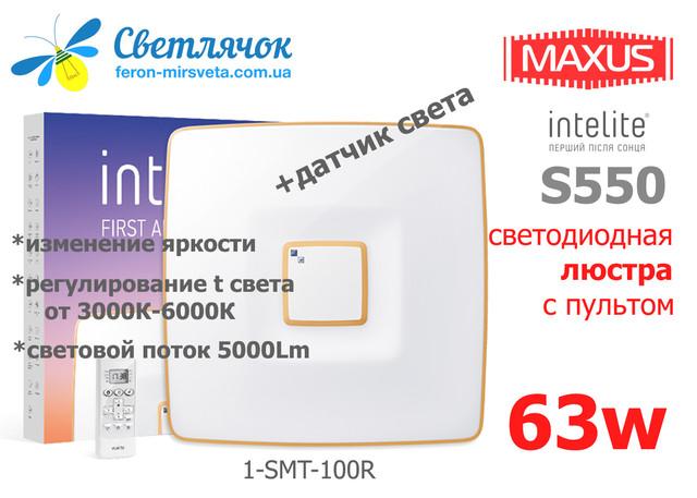 светодиодный светильник Intelite 1-SMT-100R
