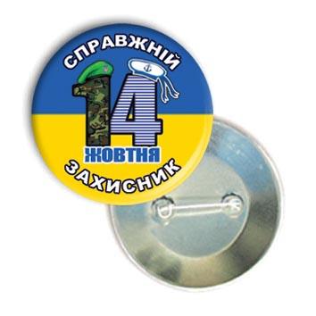 Закатной круглый значок на День Защитника Украины
