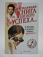 Настольная книга женского успеха…В жизни, карьере, любви.