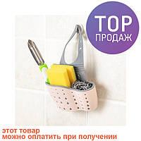 Подвесная корзинка для кухонных губок кремовая / товары для кухни