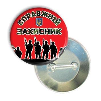 Закатний круглий значок до Дня Захисника України - красно-черный