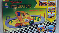 """Игра """"Чудесное путешествие"""" - железная дорога и автомобильный трек"""