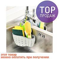Подвесная корзинка для кухонных губок белая / товары для кухни