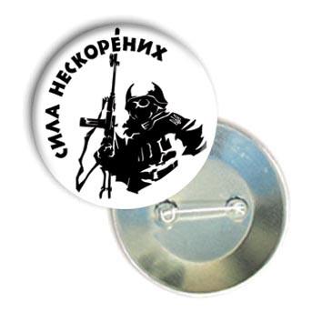 Закатной круглый значок ко Дню Защитника Отечества - черно-белый